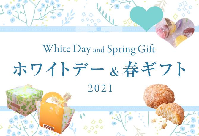 ホワイトデー&春ギフト
